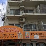 DiP RASNA (ディップ ラスナ)  の本格インドカレーは大人気!