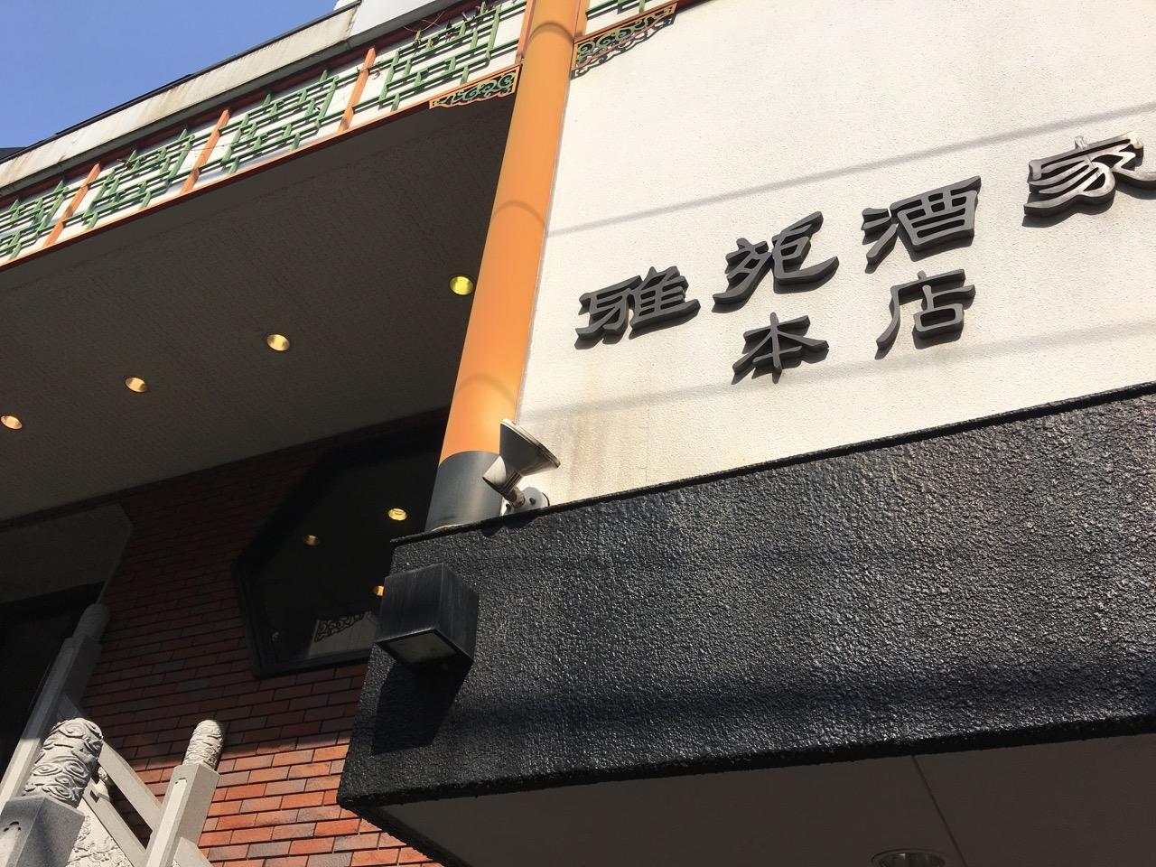神戸中華街の雅苑酒家 本店 (ガエンシュカ)で隠れ家ランチ
