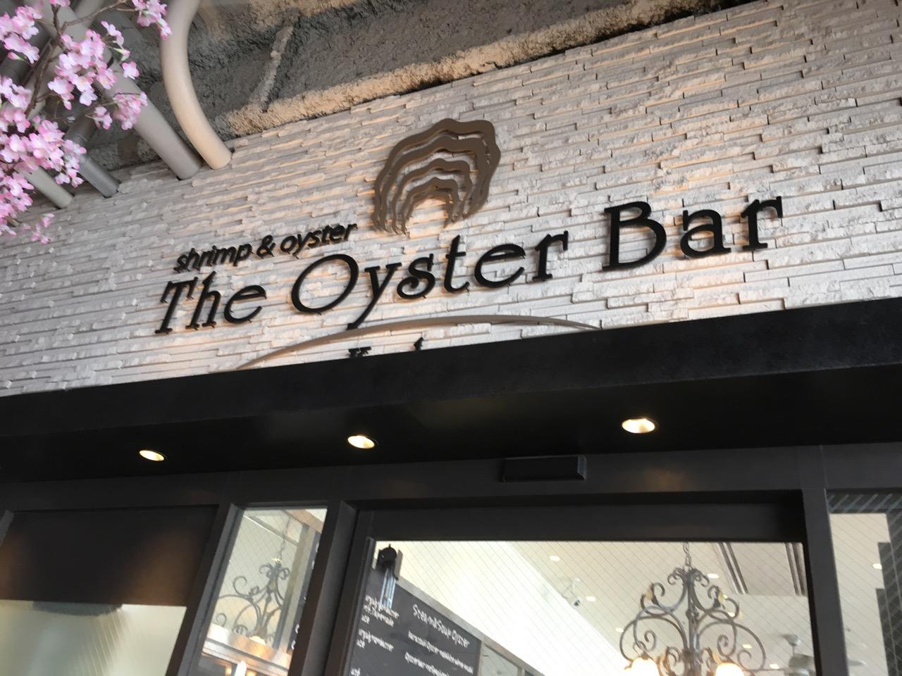 ザオイスターバー コウベ (The Oyster Bar Kobe)で牡蠣ランチ