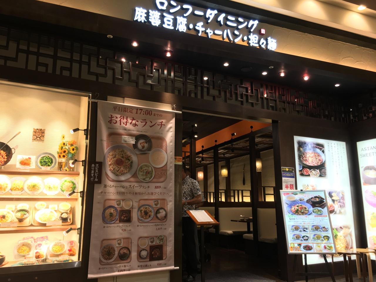 イオンモールで本格四川麻婆豆腐!ロンフーダイニング イオンモール伊丹店