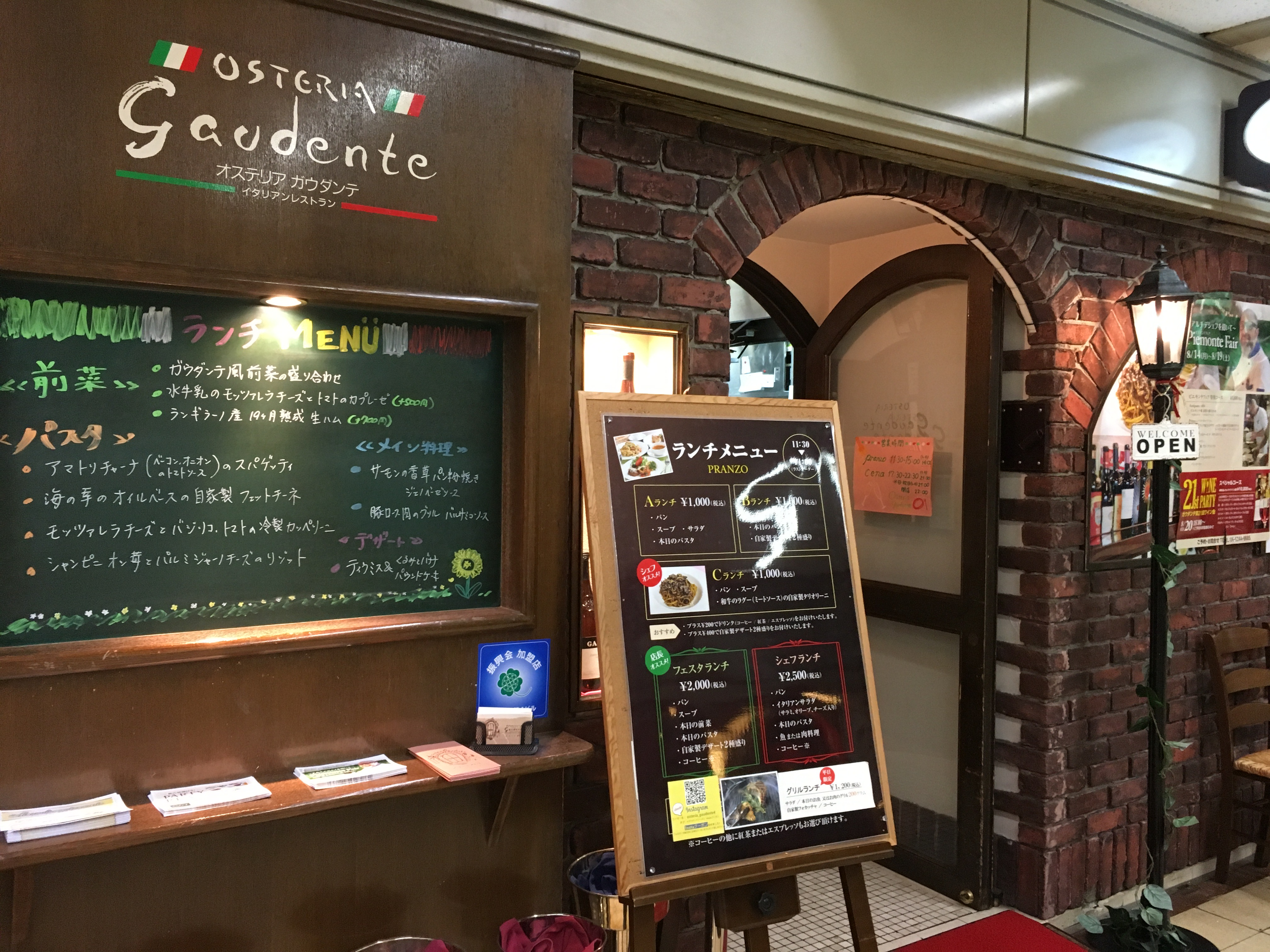 1,000円で大満足!オステリア ガウダンテ 大阪駅前第4ビル店 (OSTERIA Gaudente)