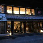 灘の酒蔵めぐり4、櫻正宗記念館、櫻宴(さくらえん)のレストランでゆっくりしよう!