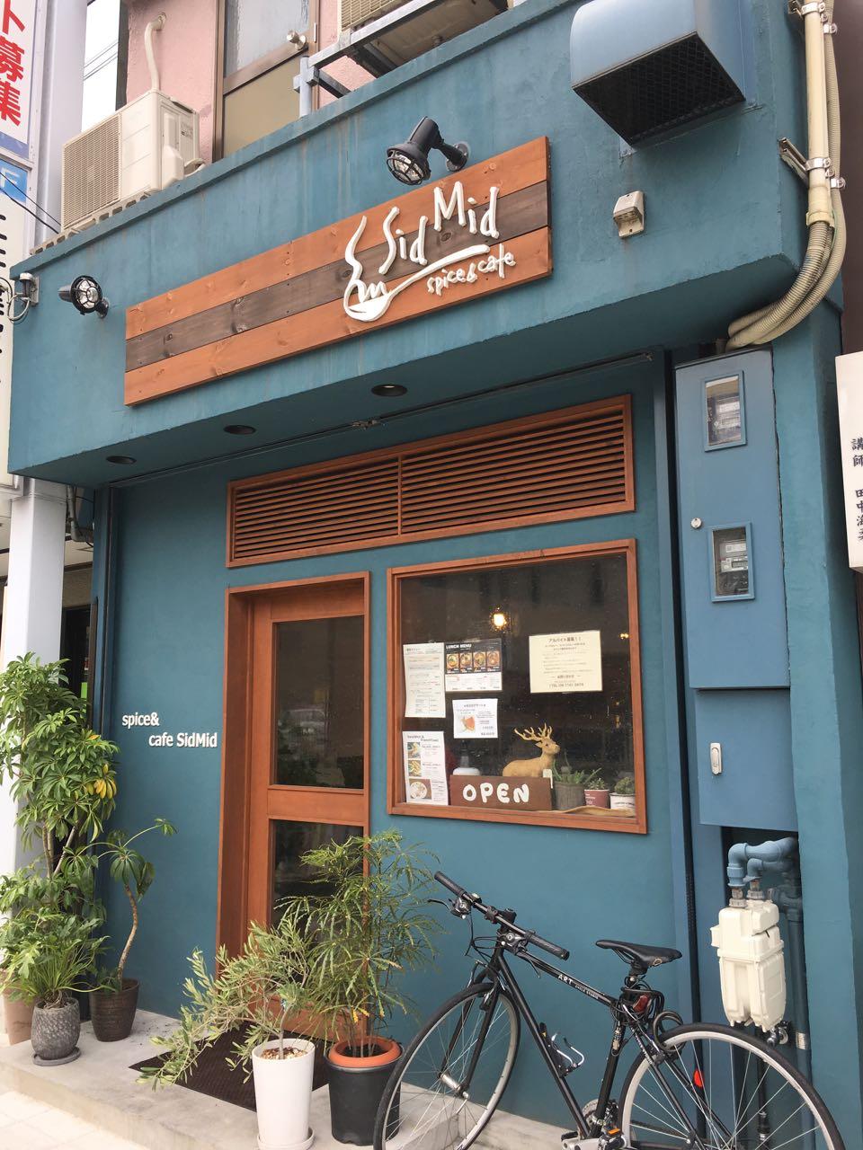 庄内にフォトジェニックな本格スパイスカレーspice&cafe SidMid (スパイスアンドカフェ シドミド)