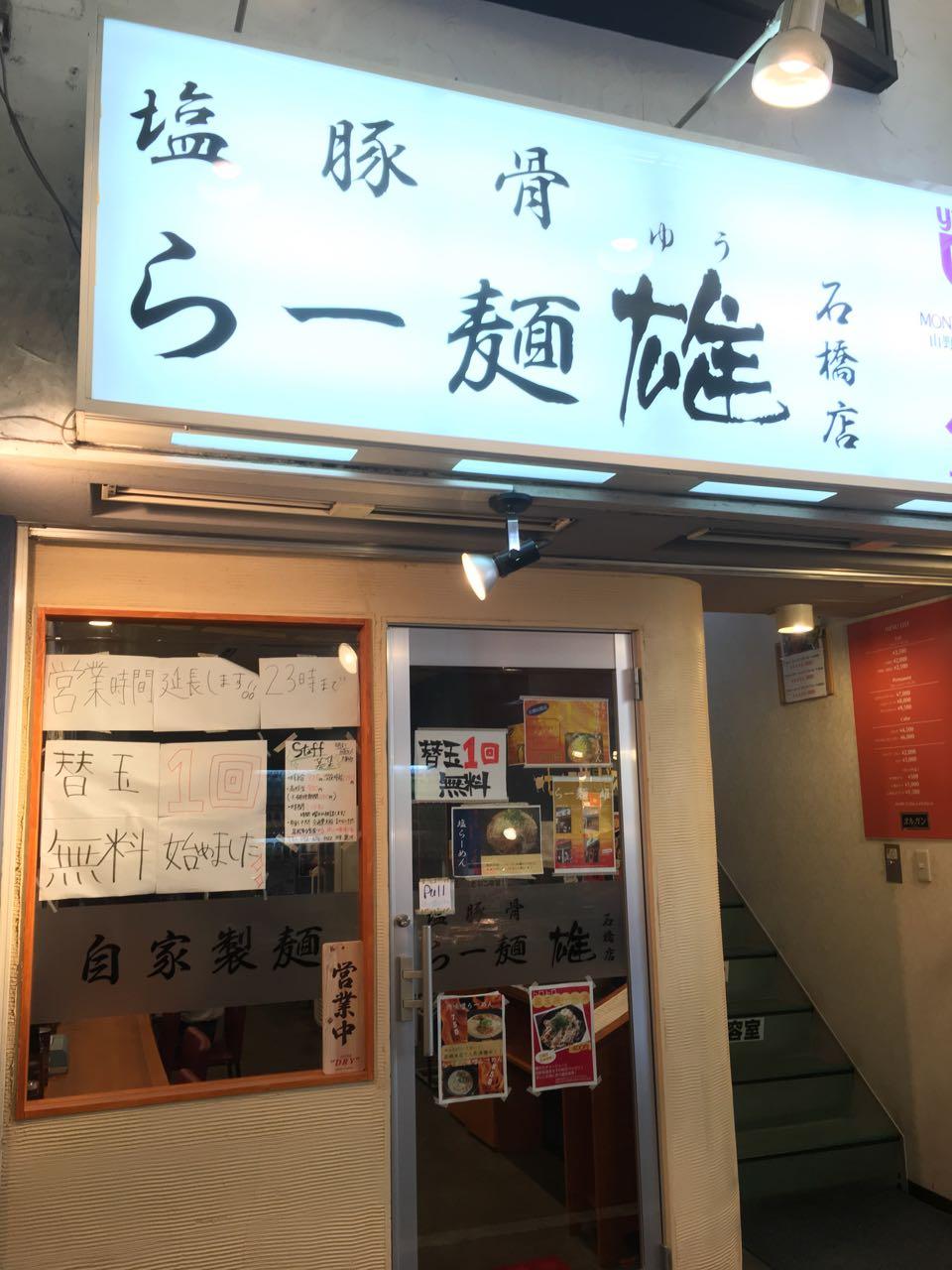 チャーシューコロコロ!塩豚骨 らー麺 雄(ユウ) 石橋店