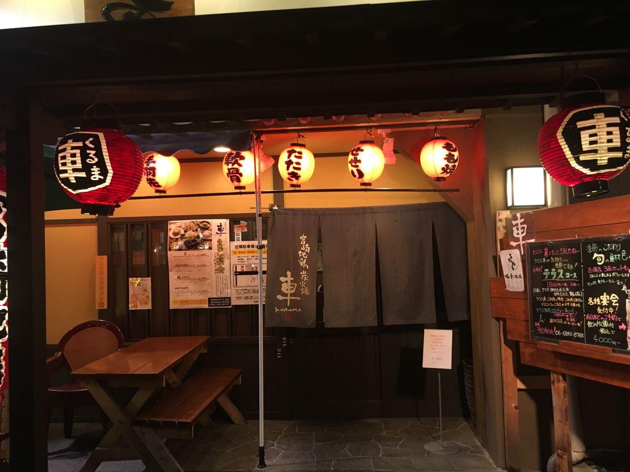 「車(くるま)」蛍池店にて家族で宮崎地鶏を楽しむ!