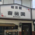 気になりすぎる店!石橋の喫茶店、薔薇園(ばらえん)