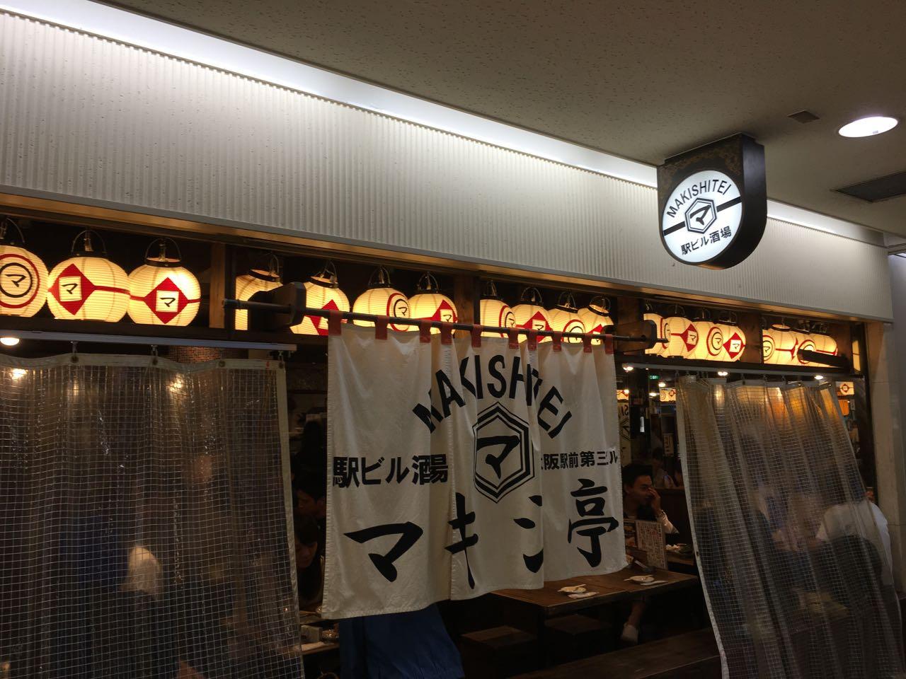 マキシ亭大阪駅前第3ビルで世界のビールを楽しんだよ