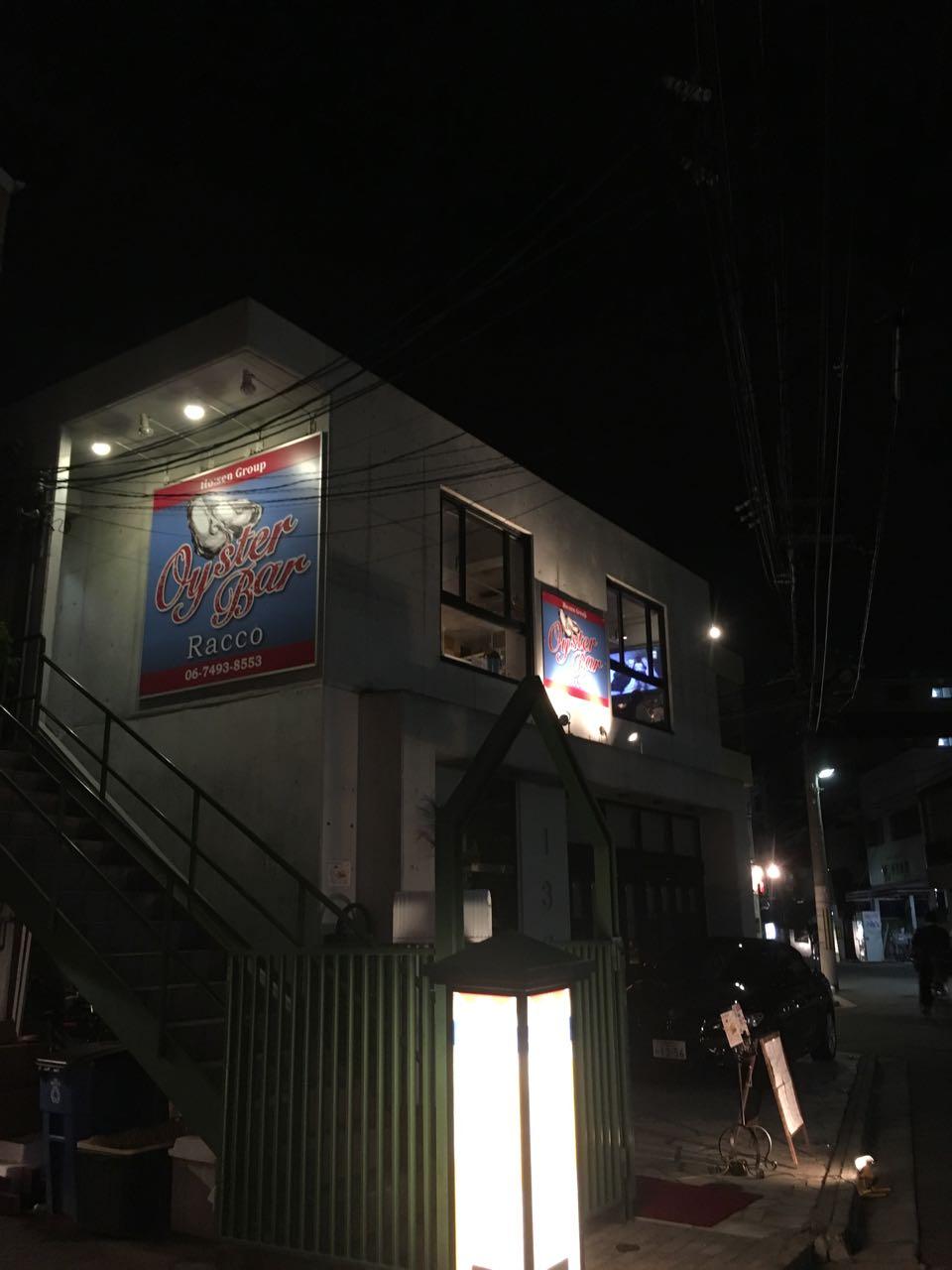 豊中駅前で牡蠣食べ放題!Oyster bar Racco(オイスターバーラッコ)