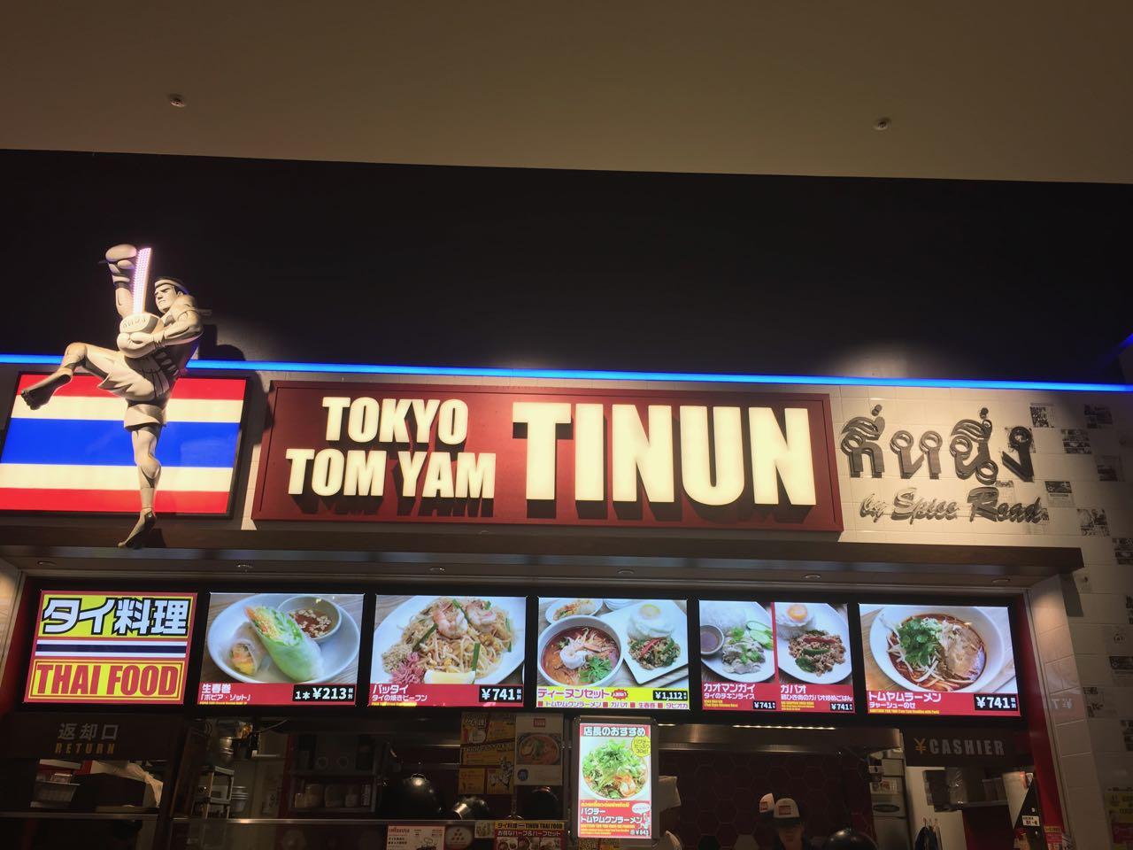 気軽にタイ料理!ティーヌン(TINUN)ららぽーとEXPOCITY店