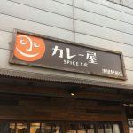 カレー屋SPICE工房(スパイスコウボウ)池田駅前店のカワイイカレー