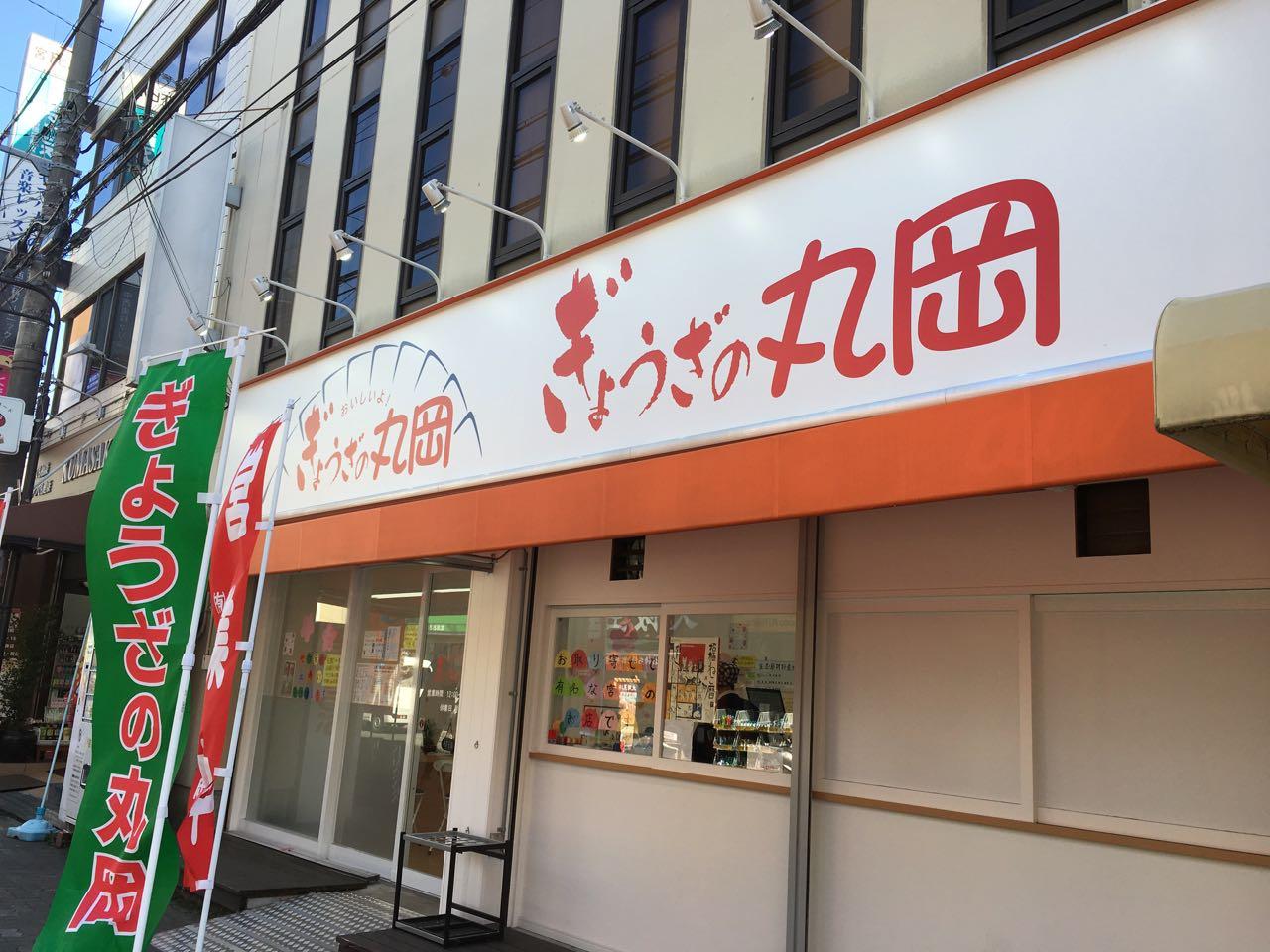 石橋駅前にぎょうざの丸岡!おとりよせで超有名!