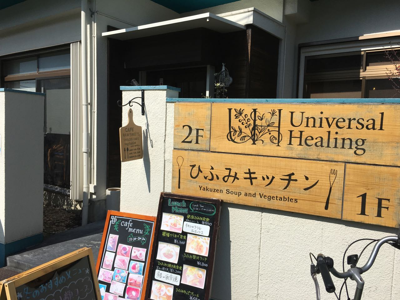 岡町駅エリアひふみ・キッチンで美味しい薬膳ランチ