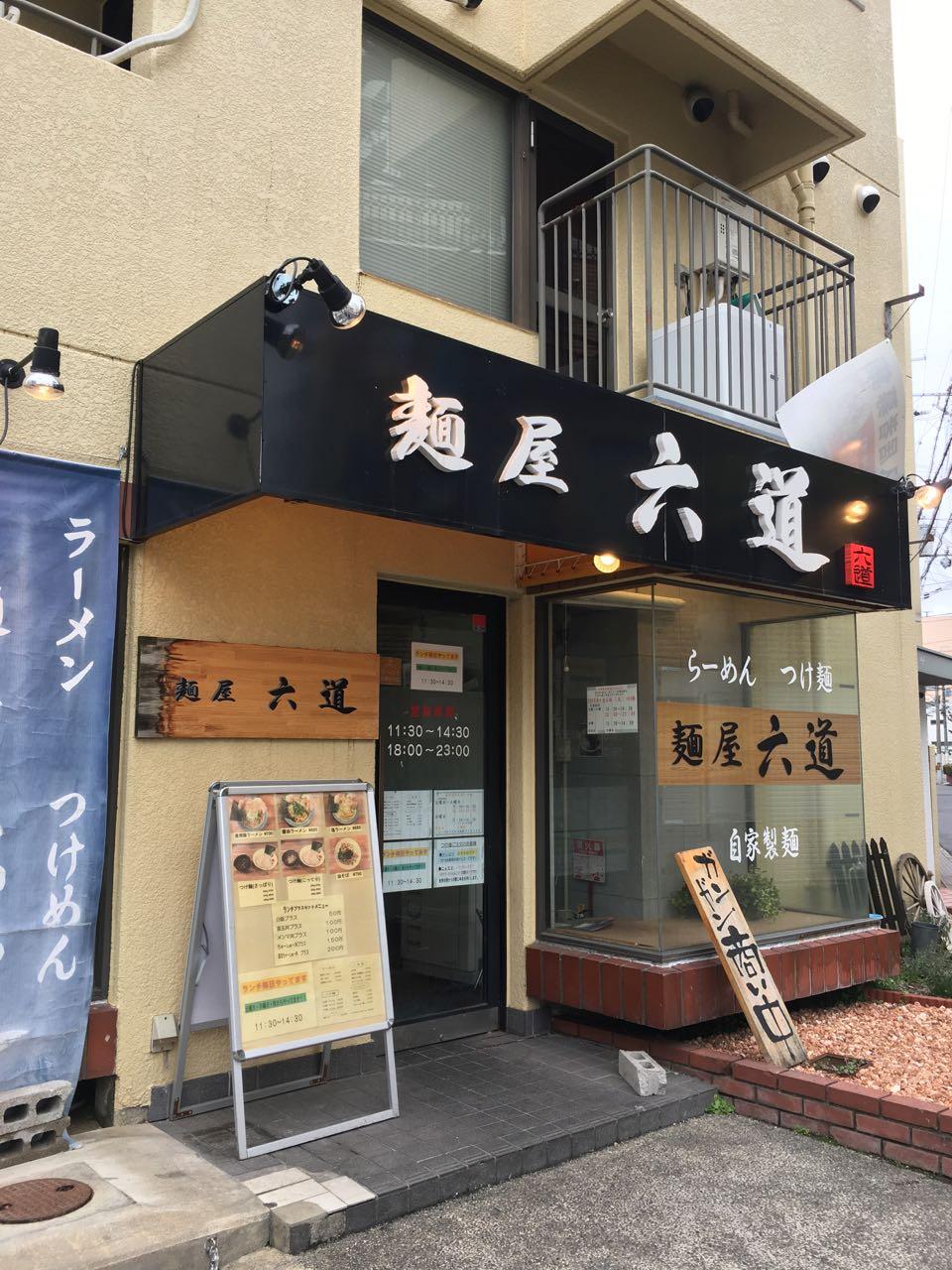 【閉店】豊中駅前の麺屋六道(ろくどう)で豊潤ラーメンとつけ麺!