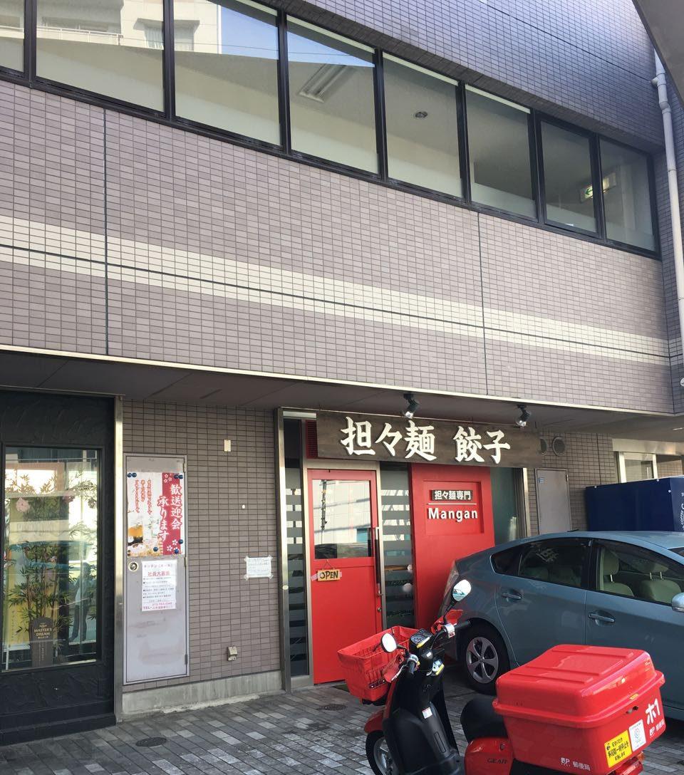 石橋駅近くの坦々麺専門Mangan(マンガン)の赤白坦々麺!
