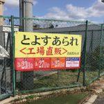 石橋駅徒歩圏内!とよすあられ本社の工場直販!