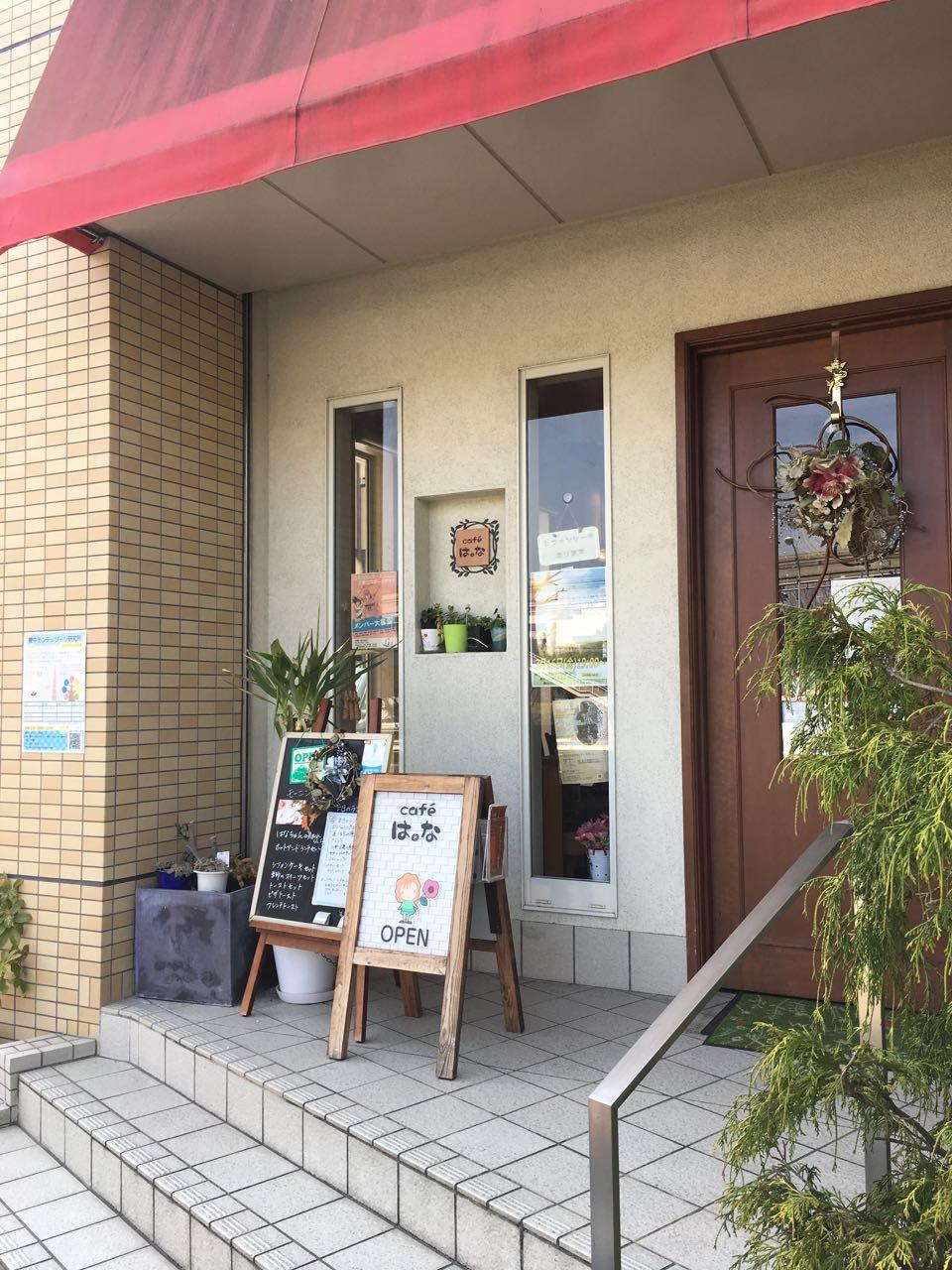 阪大豊中正門近くの隠れ家カフェはなの気まぐれランチを食べたよ!