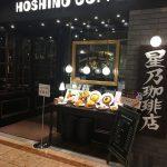 星乃珈琲店モザイクボックス川西店でちょっと大人なティタイム。