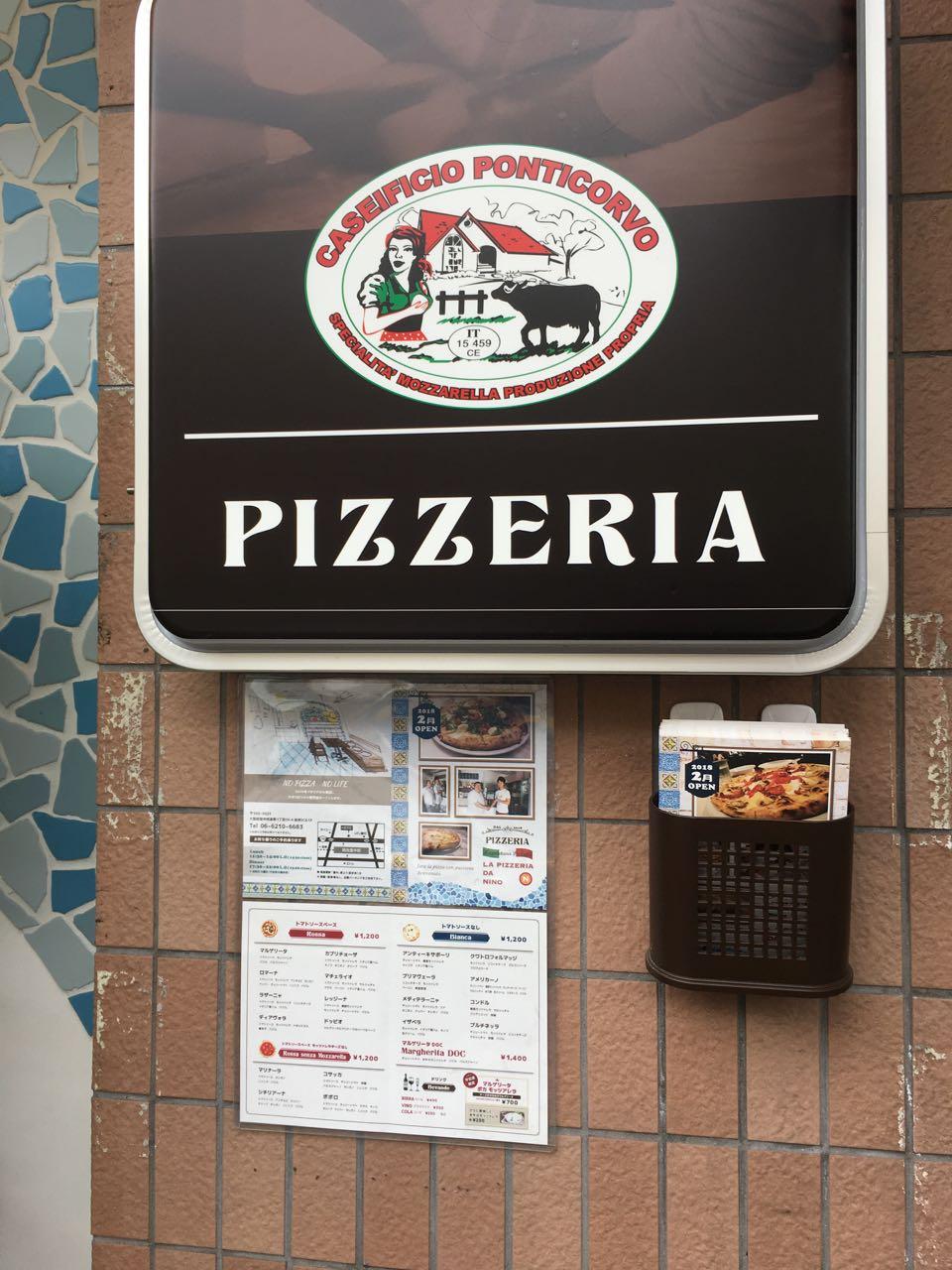 豊中駅前の絶品ピザ!ラピッツェリアダニーノ(LA PIZZERIA DA NINO)