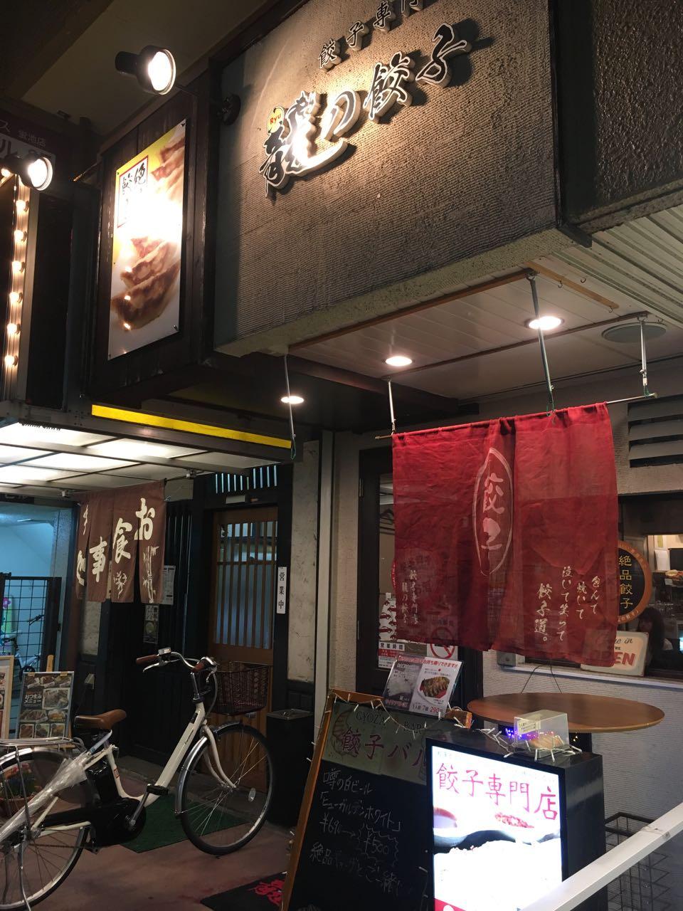 蛍池駅前!龍の餃子(りゅうのぎょうざ)は女性同士や一人でも使いやすいお店。