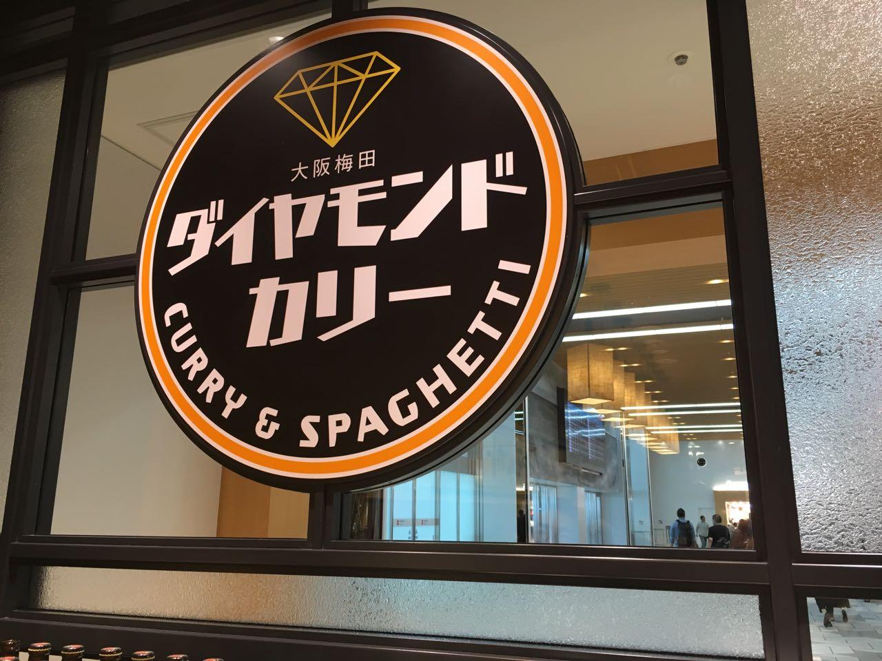 伊丹空港到着口すぐ!ダイヤモンドカリー大阪国際空港店