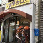SPICE32豊中駅前店(スパイスサンジュウニ)のご飯がすごい!