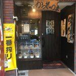 石橋駅前のかつれつ亭でお腹いっぱい!