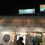 蛍池駅すぐ!マルヨシ製麺所のローストビーフたっぷり肉釜玉うどん