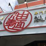 神戸製麺の阪大下店で油そばを食べたよ
